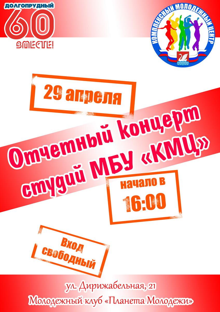 Отчетный концерт Молодежи!