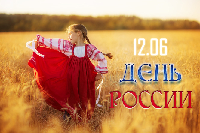 День России 2017!