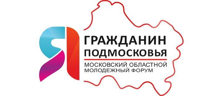 Выездной образовательный форум «Я Гражданин Подмосковья», смена «Предпринимательство»