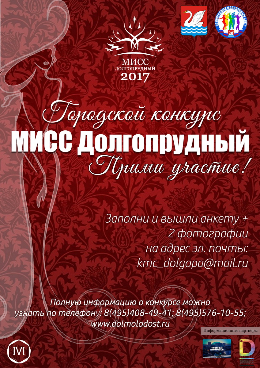 ✨✨✨ Финалистки конкурса «Мисс Долгопрудный 2017» ✨✨✨