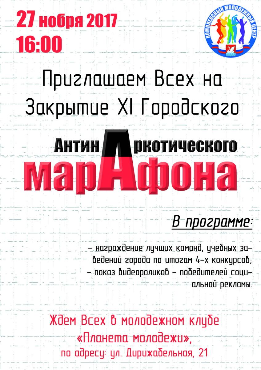 27 ноября закрытие Антинаркотического Марафона