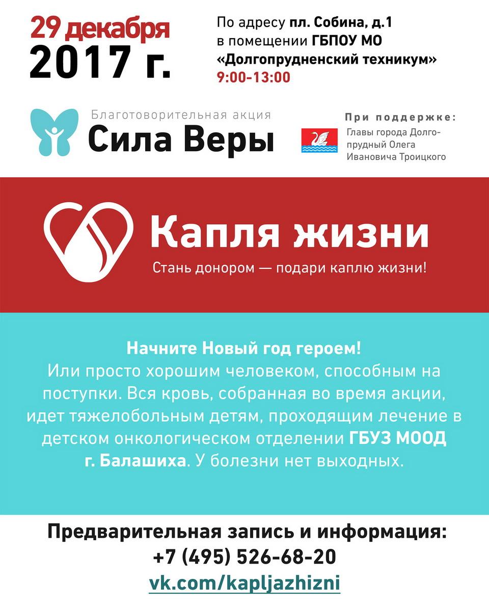 29 декабря состоится благотворительная акция «Капля жизни»