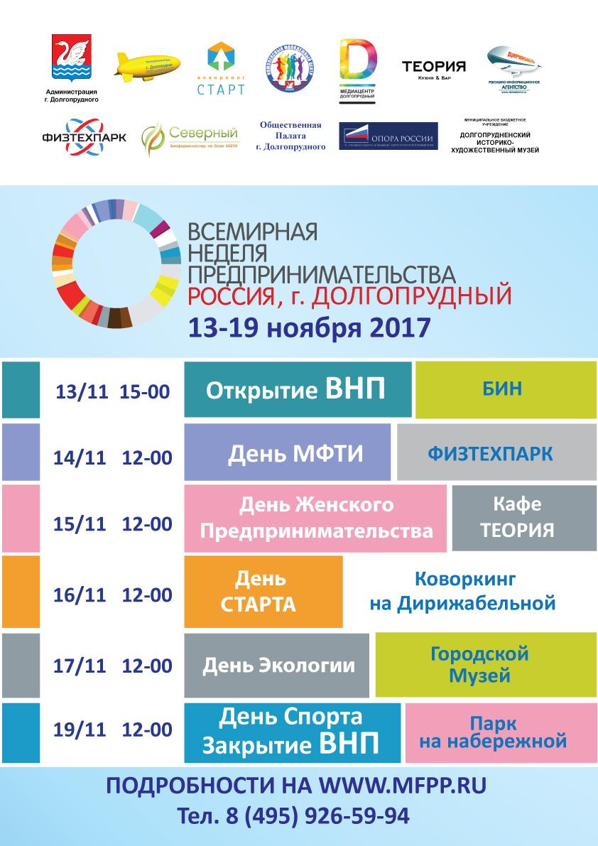 13-19 ноября Всемирная неделя предпринимательства в Долгопрудном