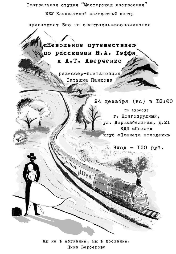 24 декабря состоится спектакль-воспоминание «Невольное путешествие» по рассказам Н.А. Тэффи и А.Т. Аверченко