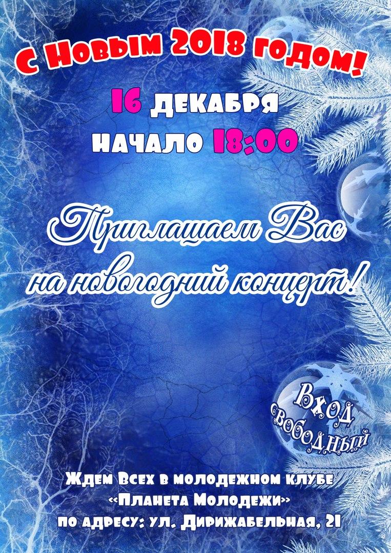 Приглашаем 16 декабря на Новогодний концерт!