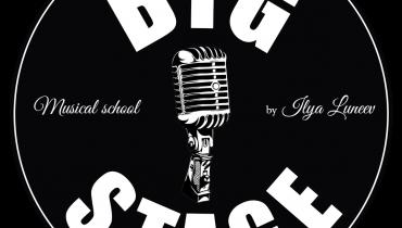 «Big Stage»