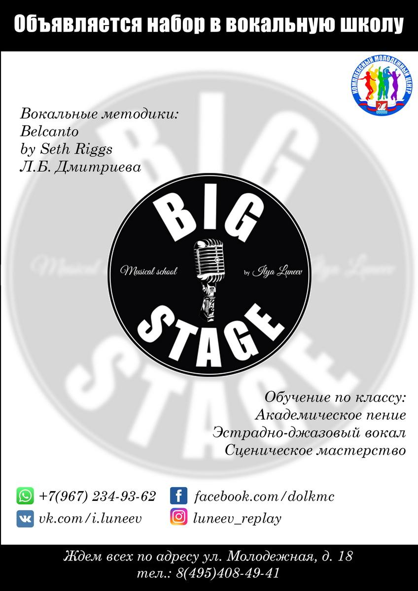 Молодежный центр объявляет набор в новую вокальную школу «Big Stage»