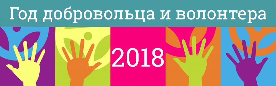 I ежегодный конкурс «ЛУЧШИЙ ВОЛОНТЁР ГОДА»