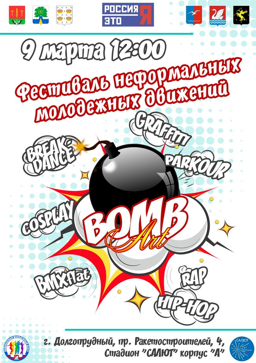 💣 Стартует грандиозный фестиваль неформальных молодежных движений BombArt 💣
