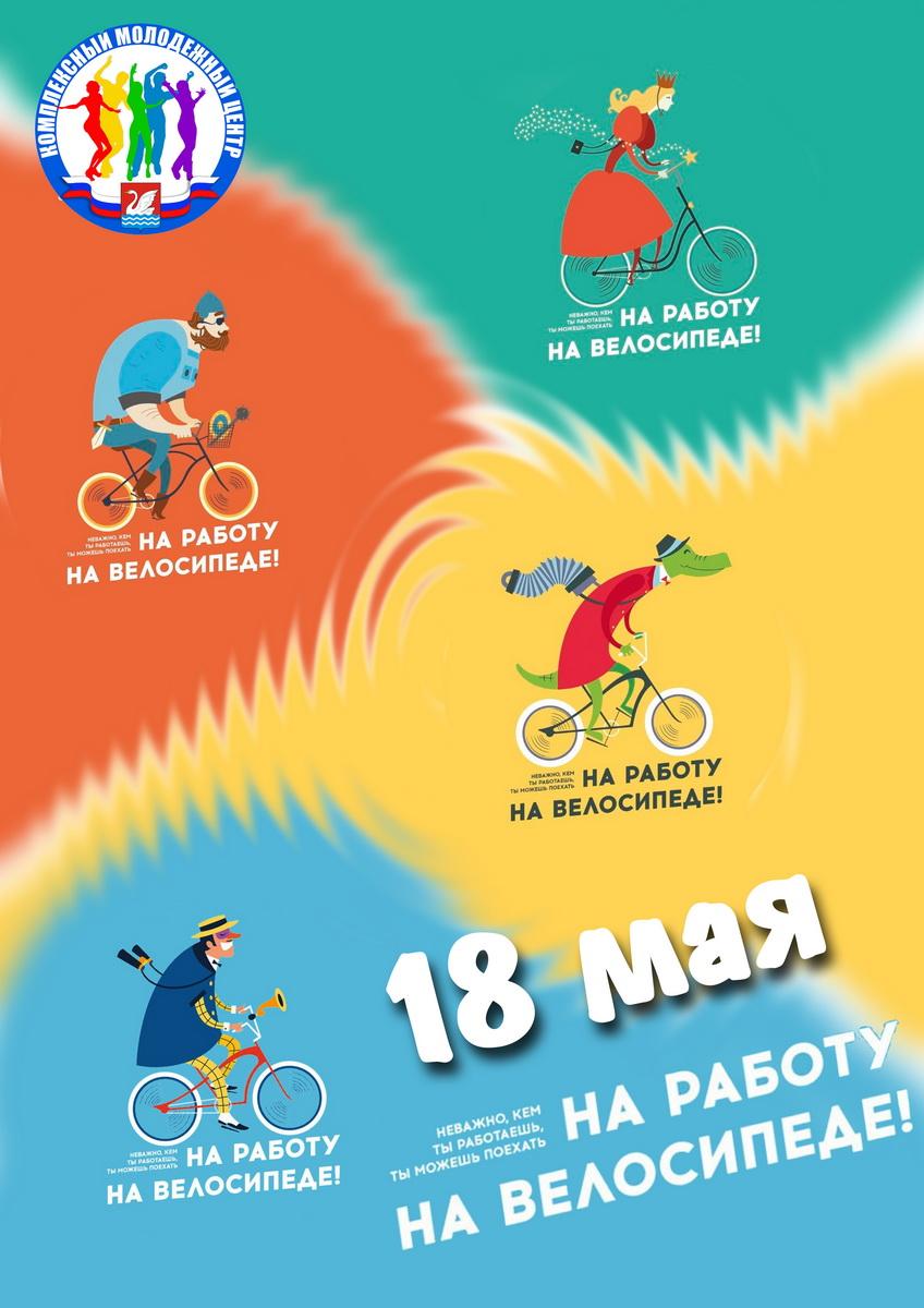 18 мая состоится акция «На работу на велосипеде»