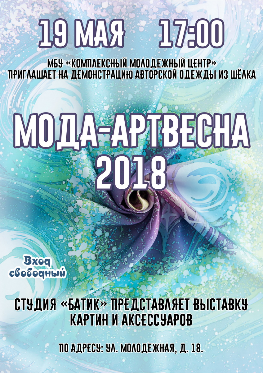 19 мая состоится праздник моды «МОДА-АРТВЕСНА 2018»!