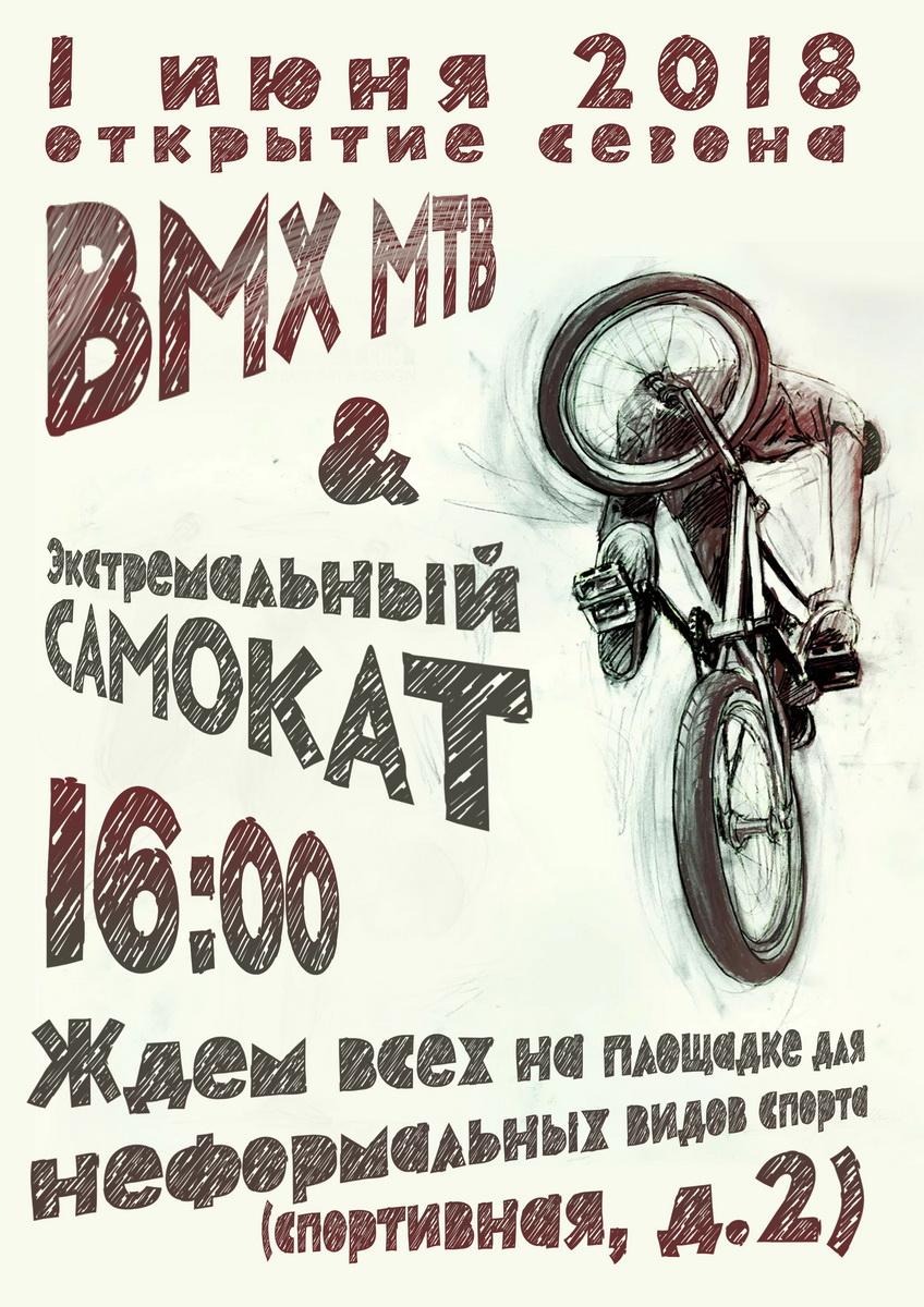 1 июня открытие сезона BMX MTB и экстремального самоката