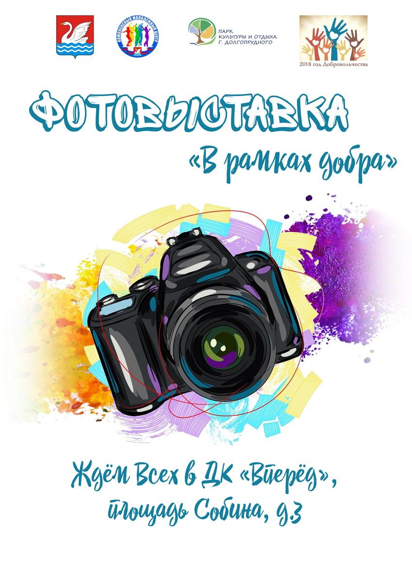 XIV городская фотовыставка-конкурс «В рамках добра» открыта!