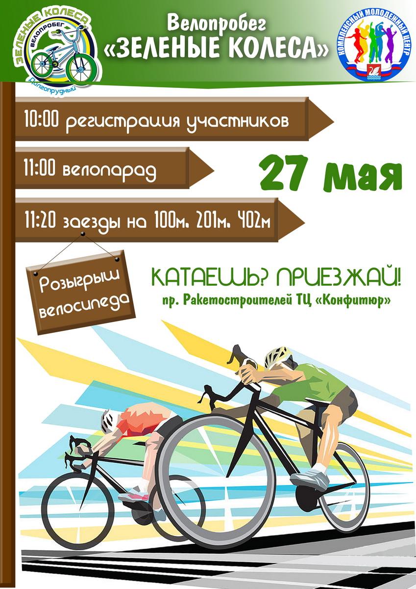 XI Велопробег «Зеленые колеса» перенесен на 12 июня