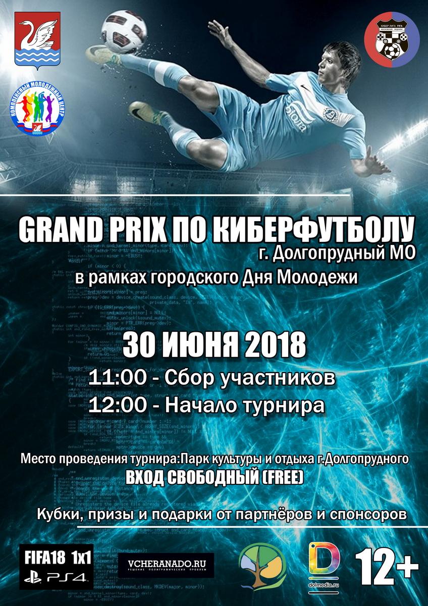 Гран-при по Киберфутболу в День Молодежи!