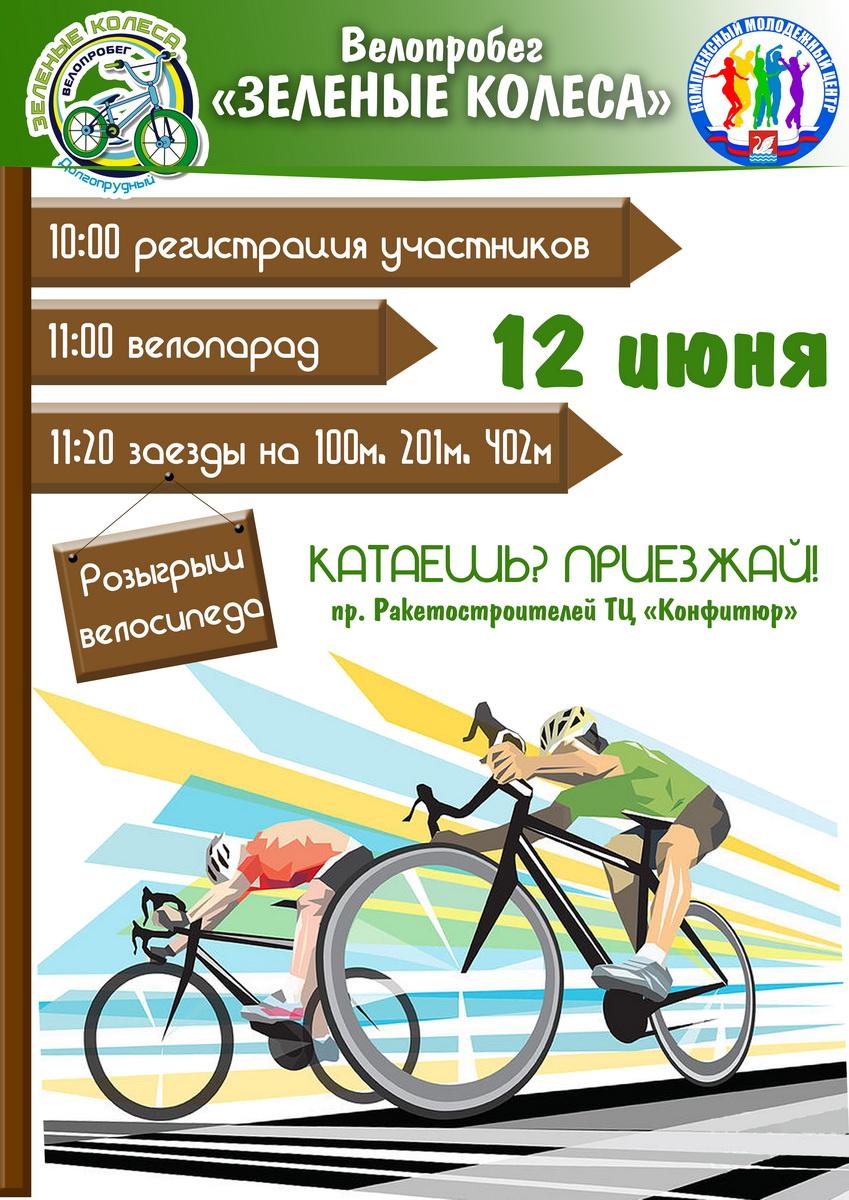 12 июня в День России в Долгопрудном пройдет Шестой велопробег «Зеленые колеса»