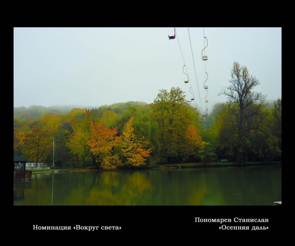 5.1 Пономарев