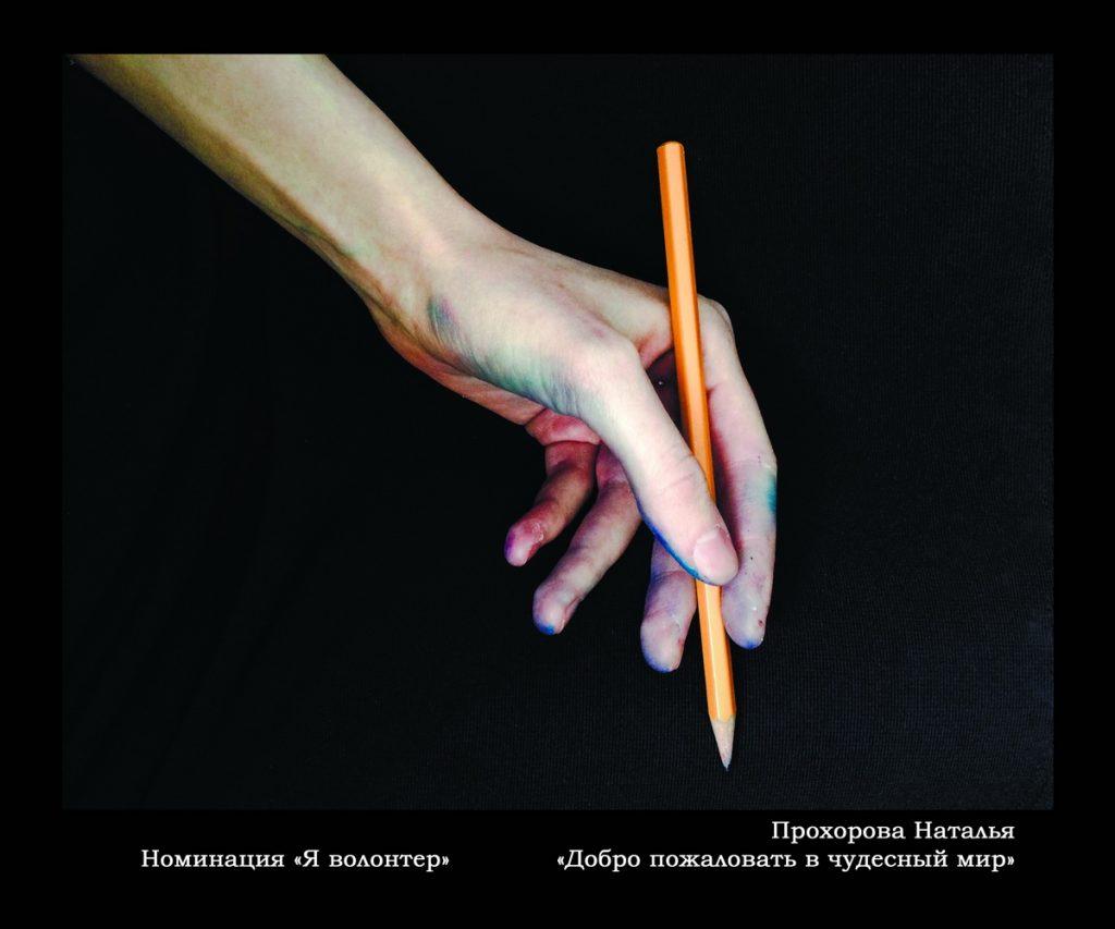 7.2 Прохорова Наталья 1