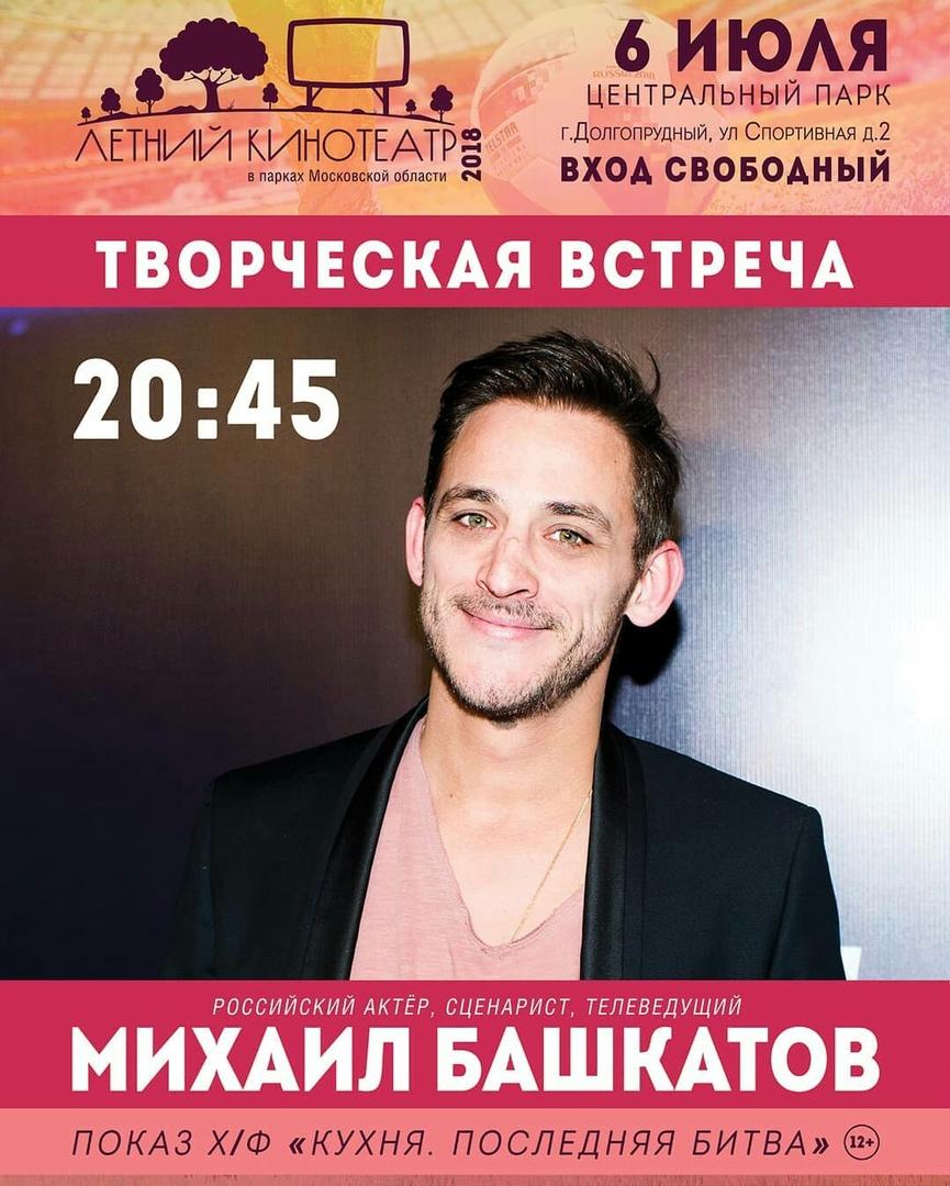 Творческая встреча с Михаилом Башкатовым в ЦПКиО Долгопрудного