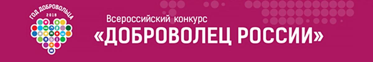 Всероссийский конкурс «Доброволец России — 2018»