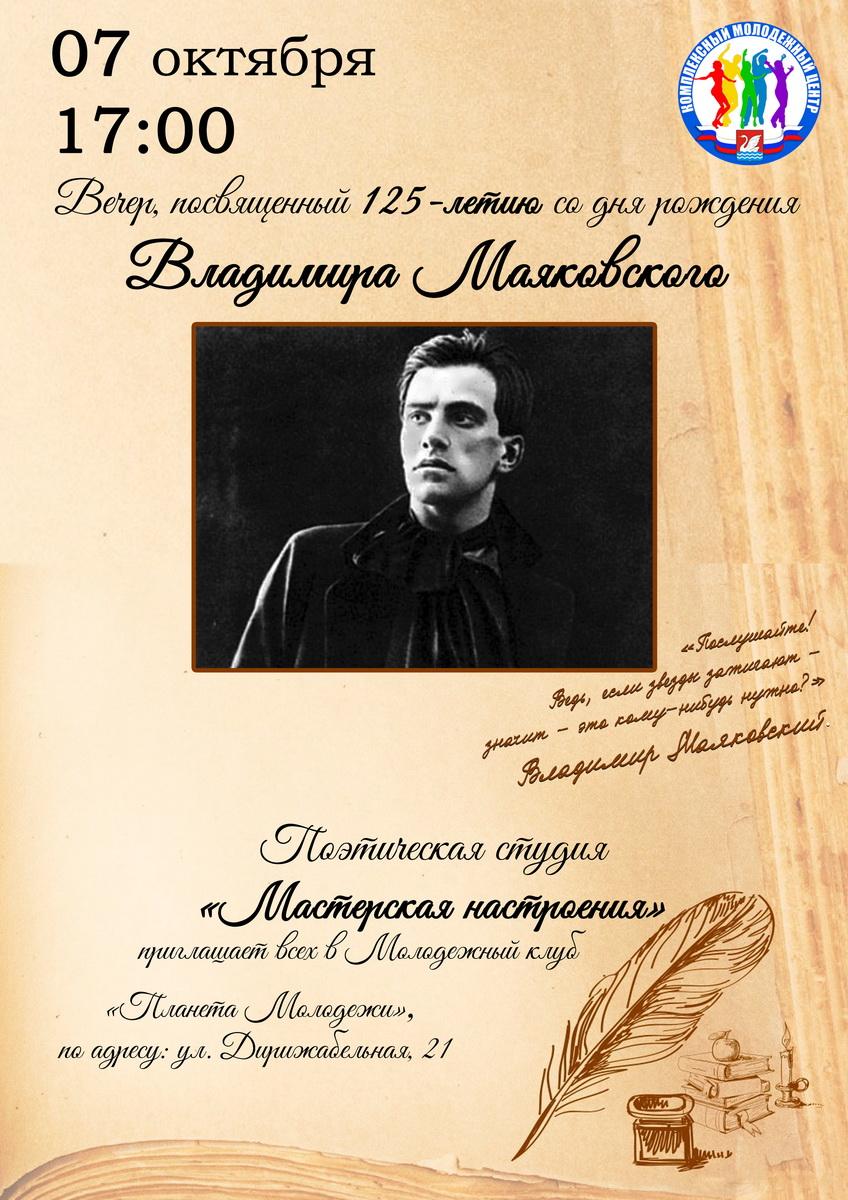 ПОЭТИЧЕСКИЙ ВЕЧЕР, ПОСВЯЩЕННЫЙ 125-ЛЕТИЮ ВЛАДИМИРА МАЯКОВСКОГО