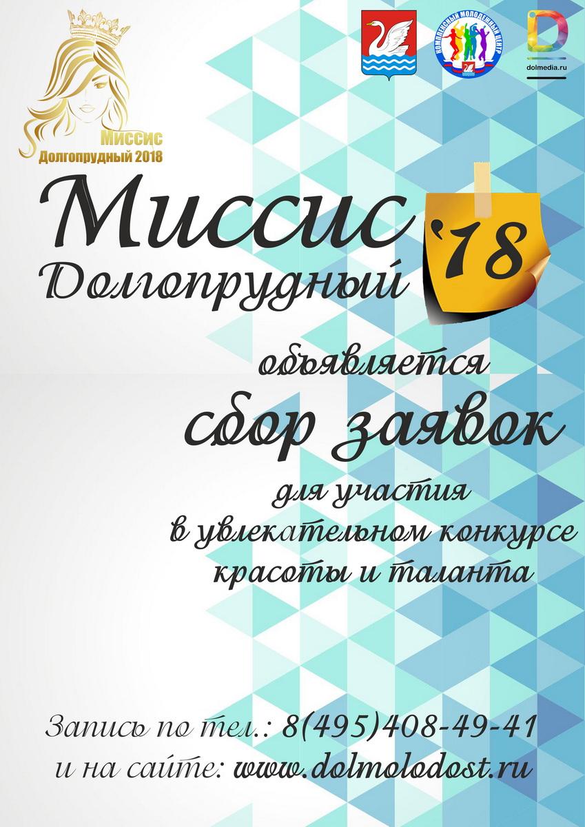 Начинается конкурс «Миссис Долгопрудный 2018»!