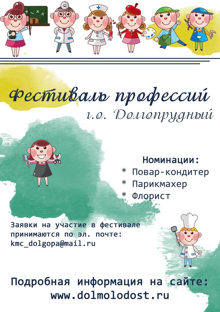 Фестиваль профессий городского округа Долгопрудный