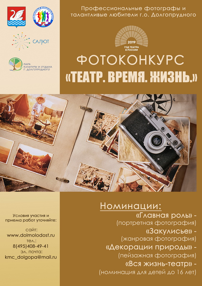 XV городская фотовыставка-конкурс «Театр. Время. Жизнь.»