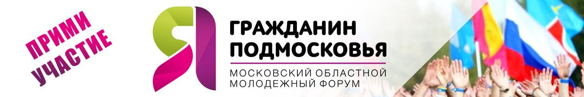 Я — гражданин Подмосковья!