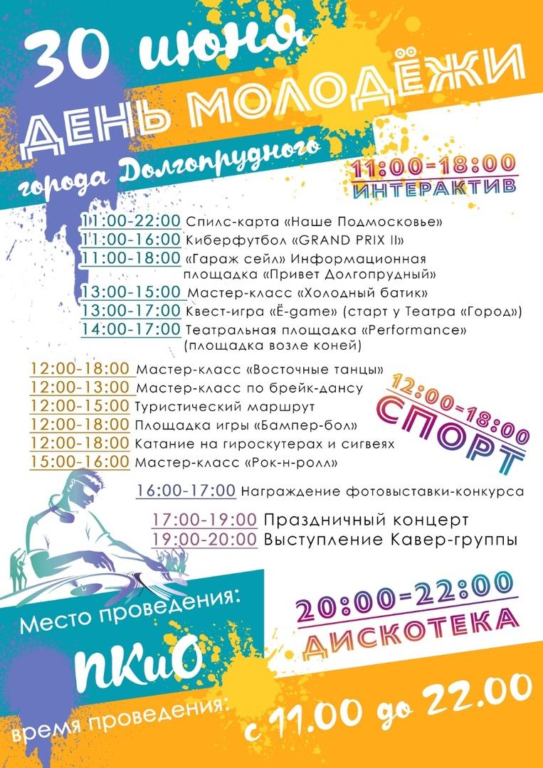 30 июня праздник Дня молодёжи