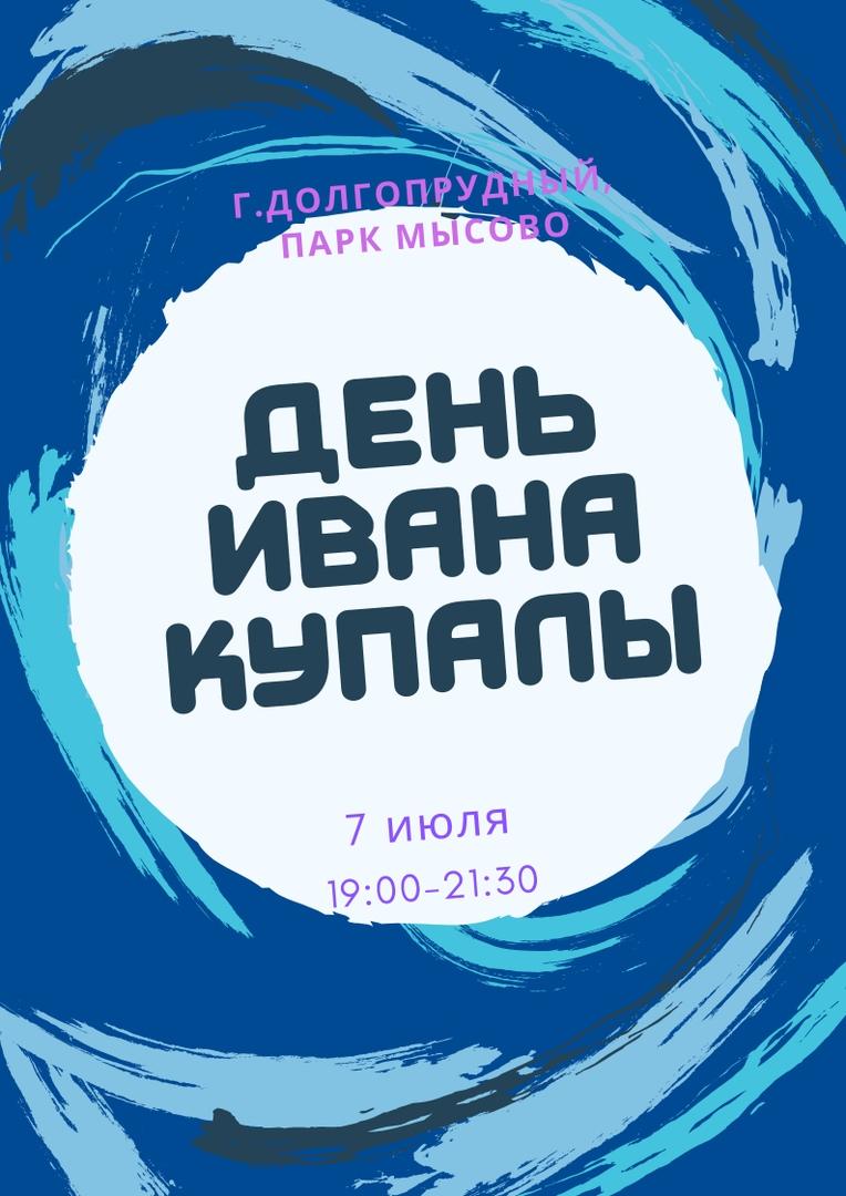 7 июля — День Ивана Купалы!